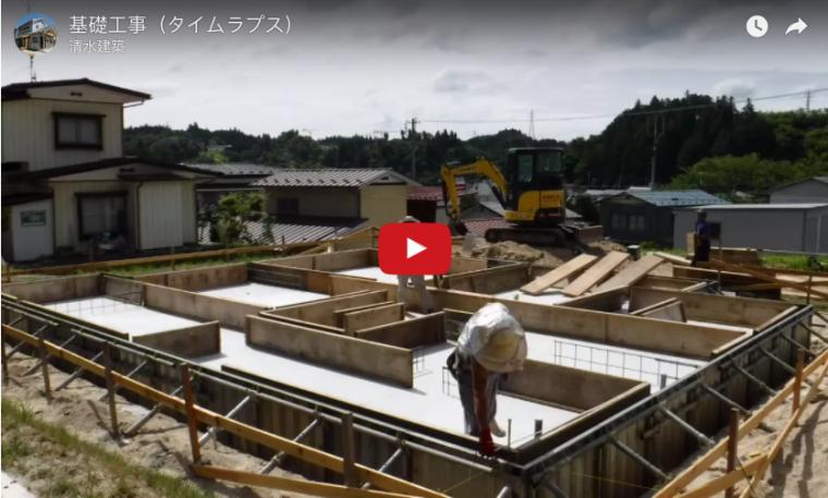 pour-stemwall-foundation-japan.png